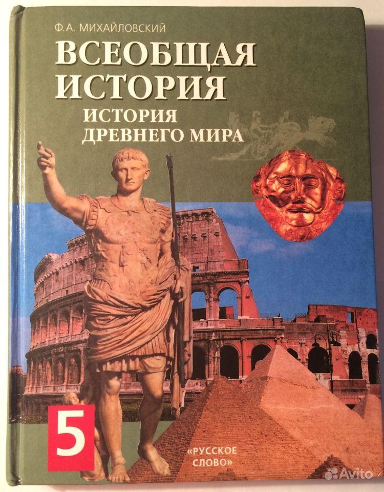 решебник по мира древнего,всеобщая истории 5 класса история