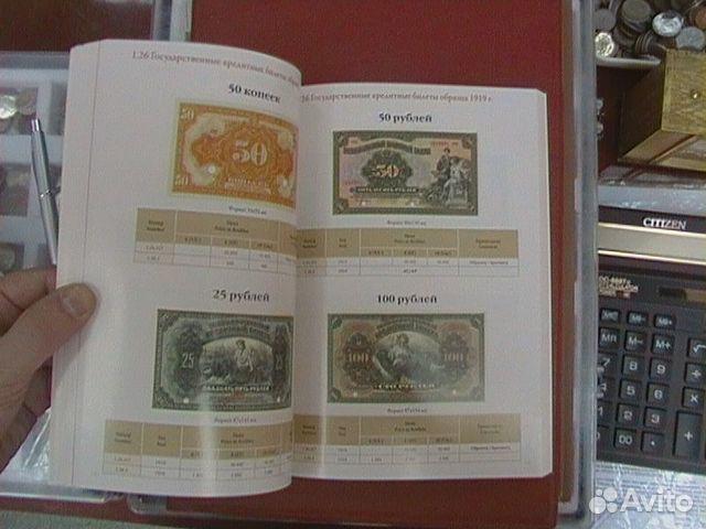 Скачать Каталог Банкнот России - фото 2
