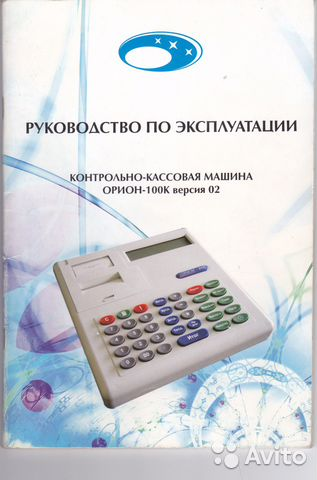 орион 100к версия 03