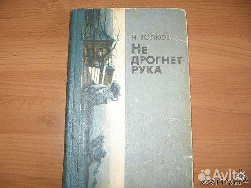 Волков Н. Не дрогнет рука. Приключенческие роман купить в Москве ...