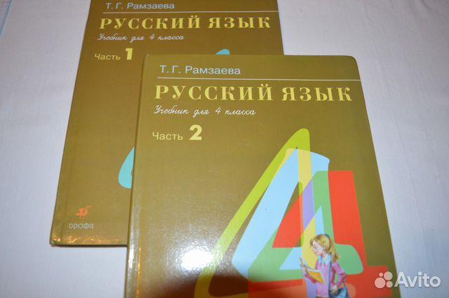 1 4 решебник класс языку часть русскому 2 по часть