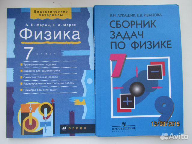 7 решебник сборника по класс физике