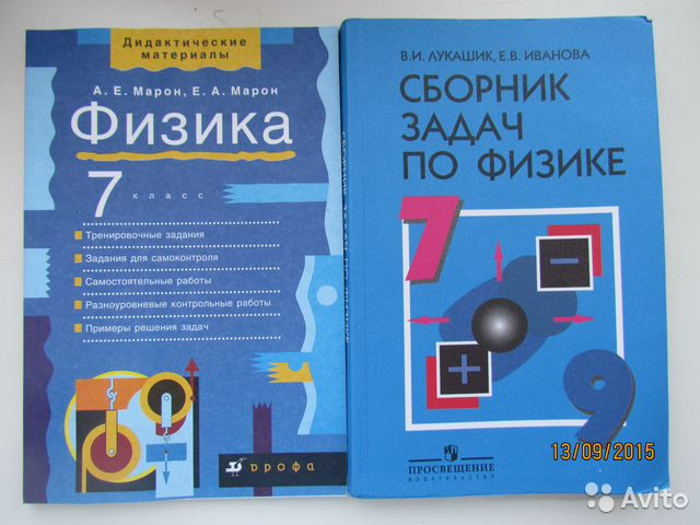Физика 7 класс перышкин гдз задачник синий учебник