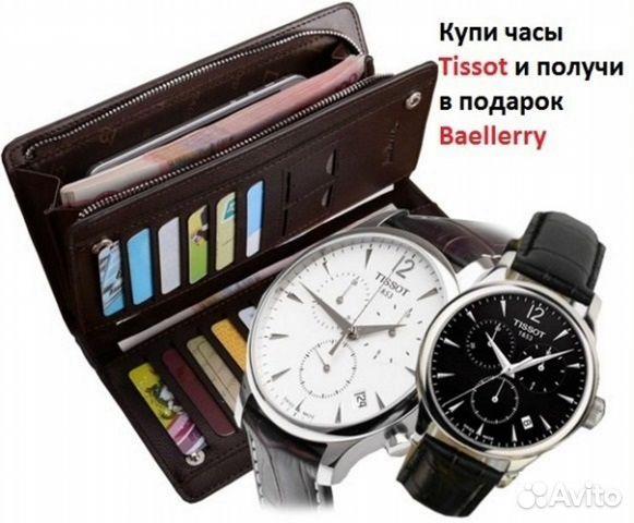 портмоне часы tissot парфюм участки