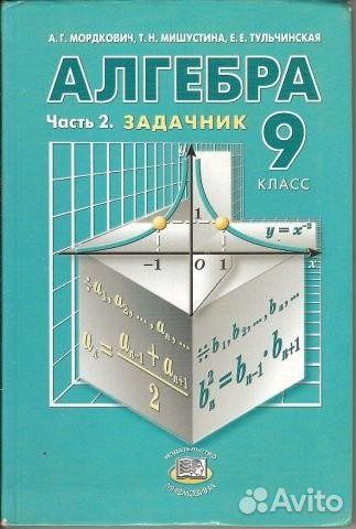 Решебник: Алгебра 8 класс (Мордкович А.Г.)