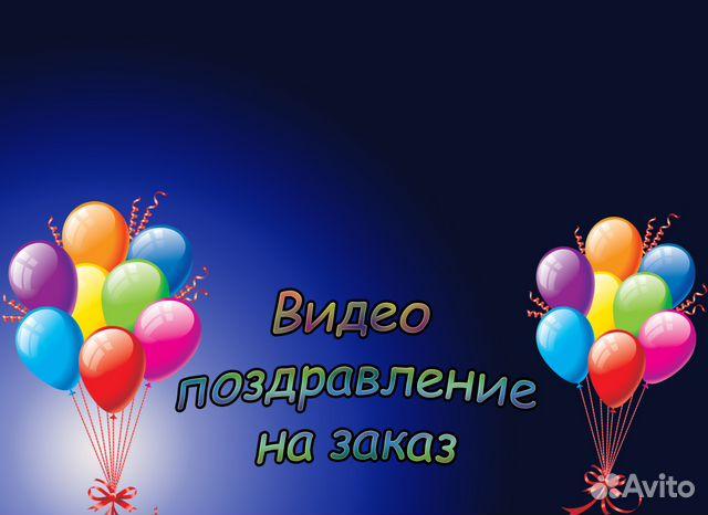 Поздравления на любой праздник 6
