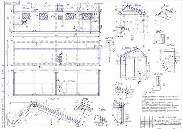 Как построить бытовку своими руками чертежи 29