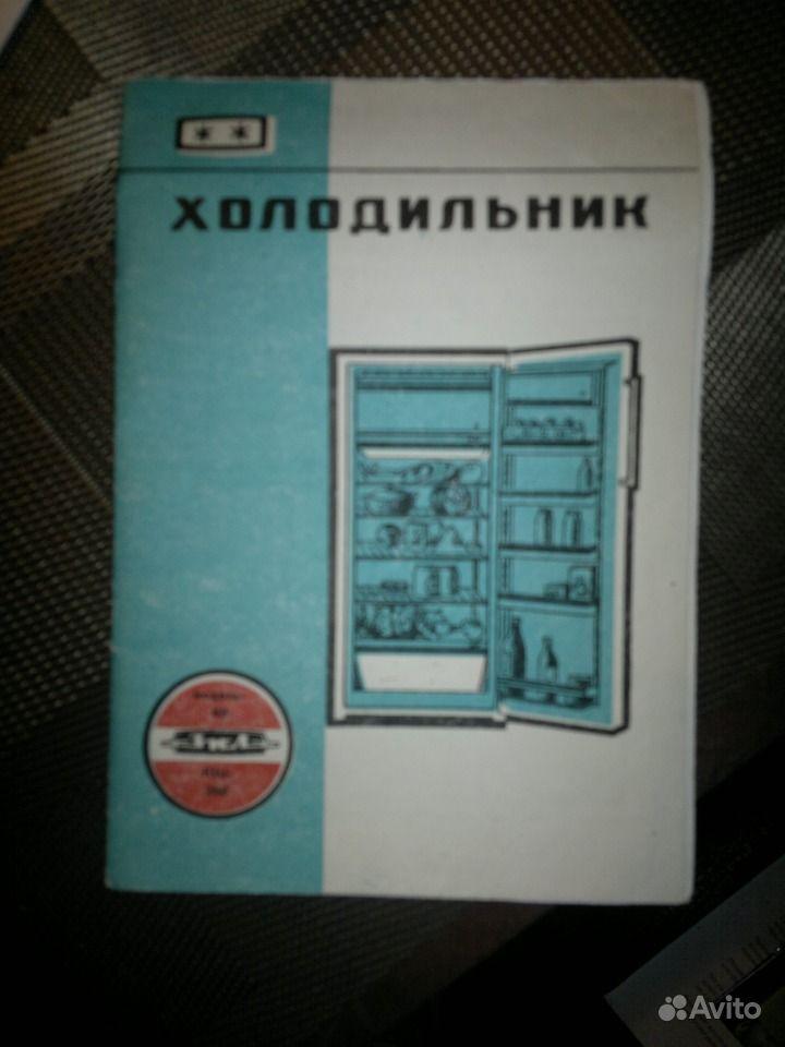 холодильник зил 63 инструкция
