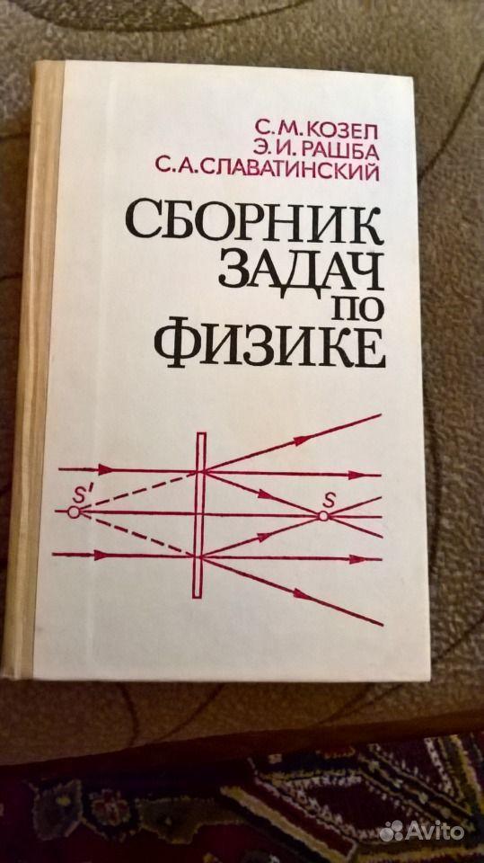 По институт решебник физике