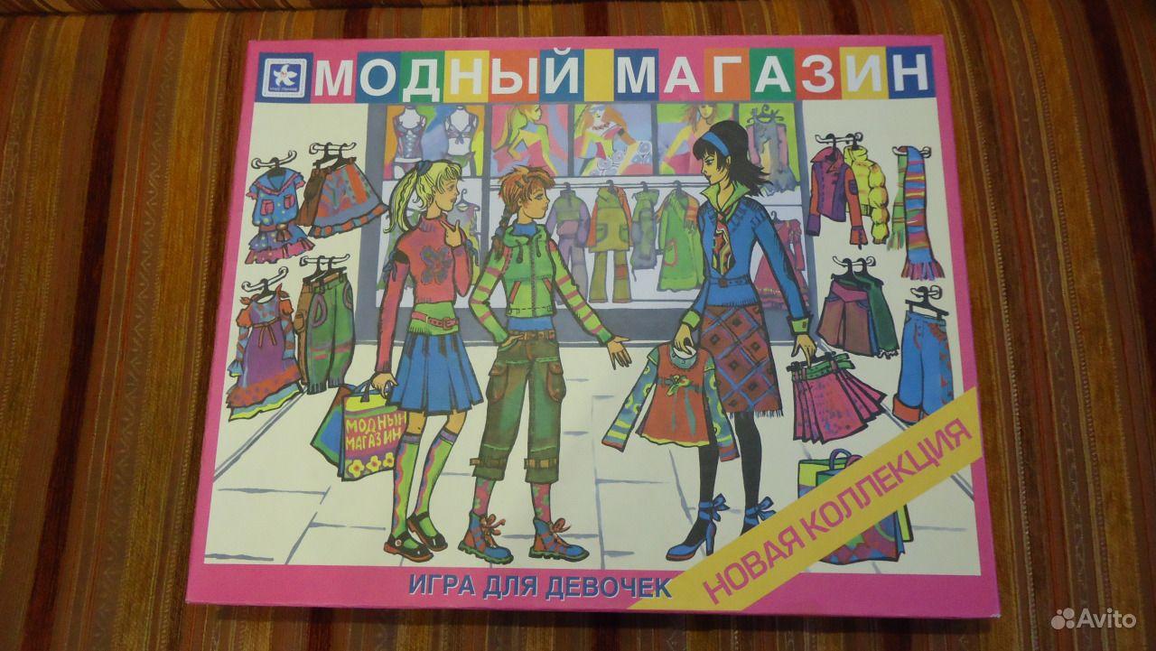 47457ed8d3c9 Настольная игра для девочки Модный Магазин   Festima.Ru - Мониторинг ...