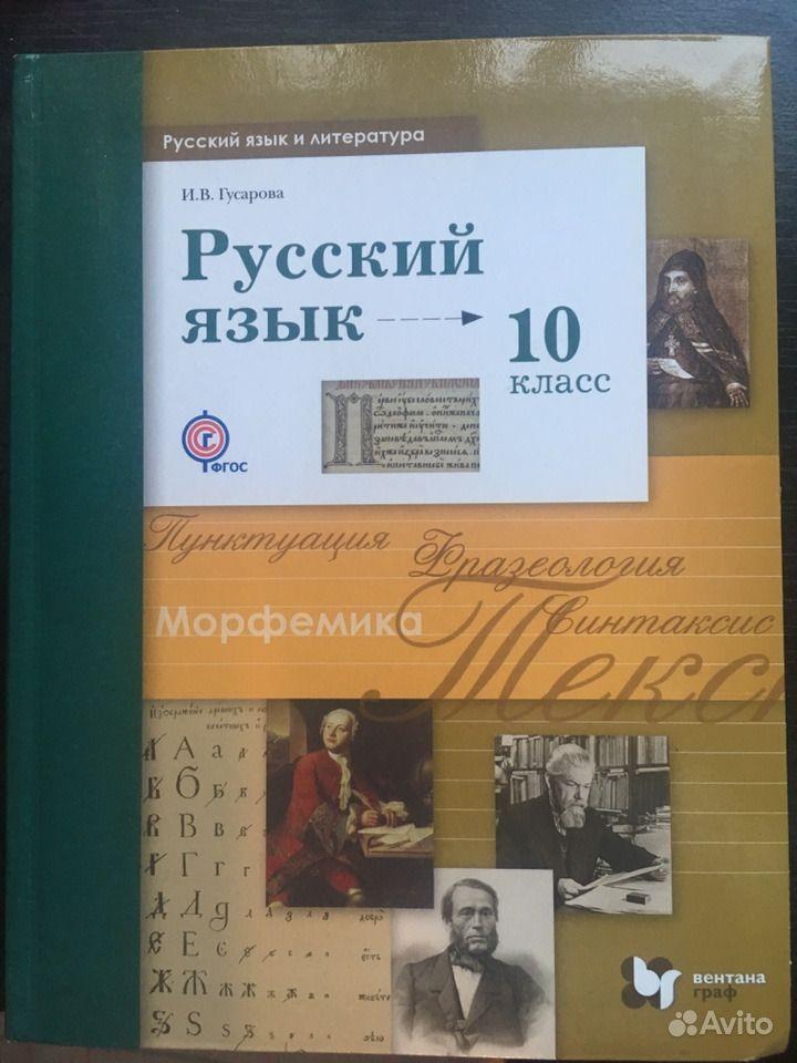 класс 10 гдз гусарова русскому языку