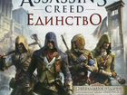 "Обменяю Assassin""s Creed Единство (PS4)"
