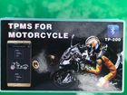 Датчики давления для мотоцикла