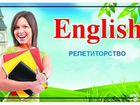 Английский язык с опытным преподавателем