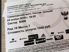 Билет Бельгия - Россия (2 штуки)