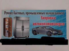 Ремонт холодильников, заправка автокондиционеров
