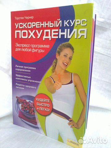 Курс похудения от фалеева