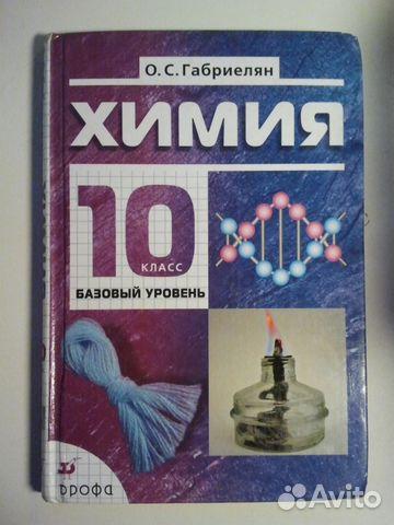 Учебник По Химии 11 Класс Ельницкий Шарапа 2008 Читать Онлайн