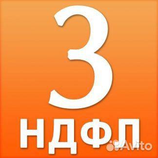 Помощь в заполнении декларации 3 ндфл в новосибирске квитанция о принятии электронной отчетности