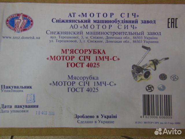 Мясорубка чугунная произ-во Украина (новая) купить в Москве на Avito ... 92826522387