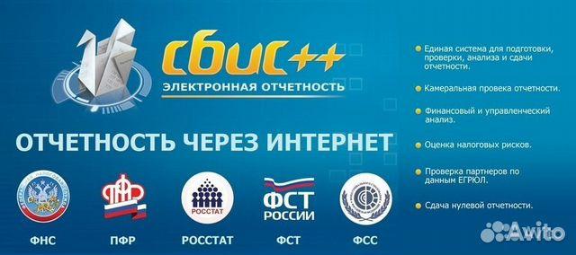 Электронная сдача отчетности курск центр юридического и бухгалтерского обслуживания
