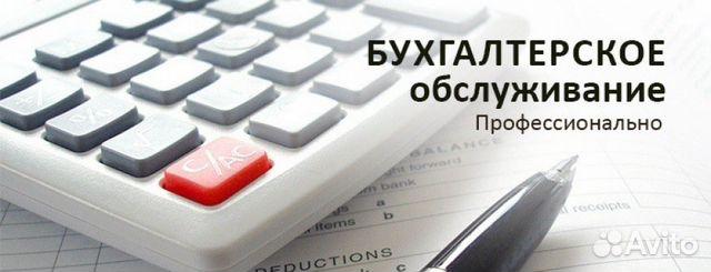 Авито бухгалтерское обслуживание 1с электронная отчетность стоимость