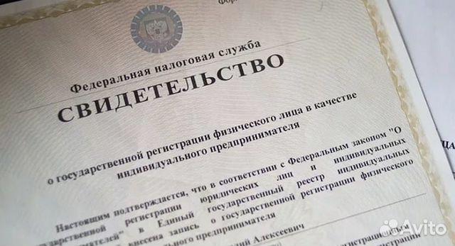 Регистрация ооо 0 как получить патент без регистрации ип