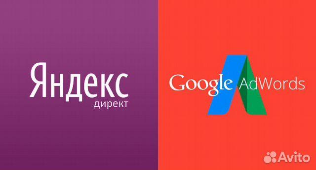 Реклама гугл или яндекс настройка яндекс директ и google adwords цена
