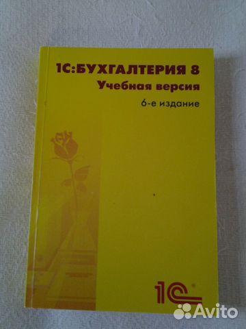 Учебник по бухгалтерии для начинающих список документов регистрация ооо иностранный учредитель