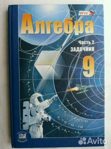 Алгебра 7 Класс Макарычев Часть 2 Задачник