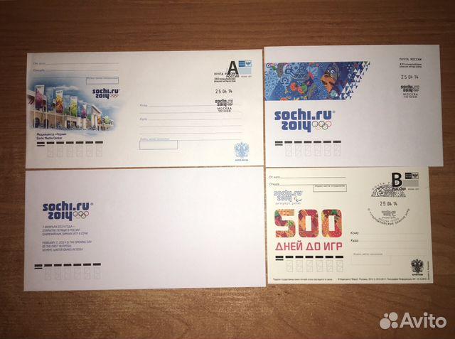 Почтовые открытки сочи 2014