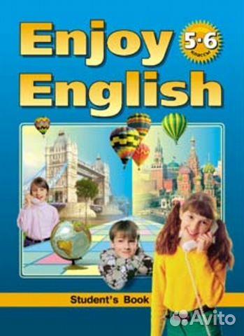 Учебник по английскому языку 5?6 класс Enjoy English: Биболетова М.З.