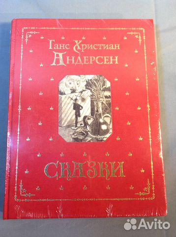 Ганс христиан андерсон издание 1981
