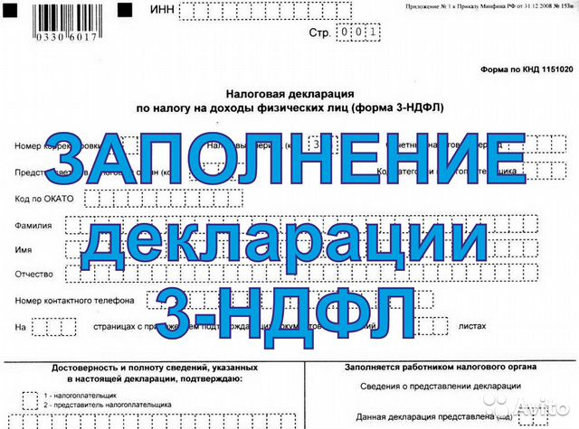 Декларация ндфл краснодар заявление о выборе системы налогообложения при регистрации ип 2019