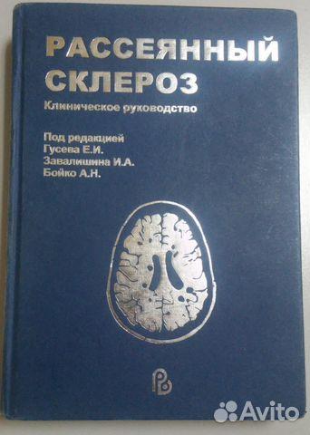 Рассеянный склероз и др. демиелинизирующие заб-я купить в Москве ...