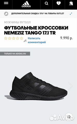 56981607 Adidas. футбольные кроссовки nemeziz tango 17.1 TR   Festima.Ru ...