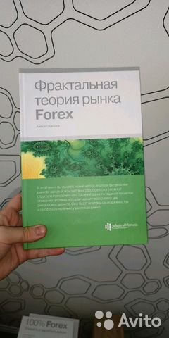 Книга форекс 100 где торговать форекс или фондовый
