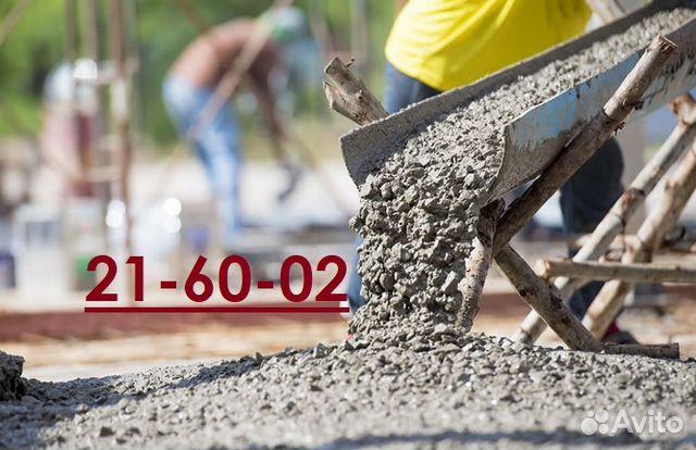 Бетон купить в иваново с доставкой цена сверла по бетону где купить
