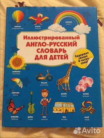 БОЛЬШОЙ ИЛЛЮСТРИРОВАННЫЙ АНГЛО РУССКИЙ СЛОВАРЬ ДЛЯ ДЕТЕЙ ТОКЧИНСКАЯ СКАЧАТЬ БЕСПЛАТНО