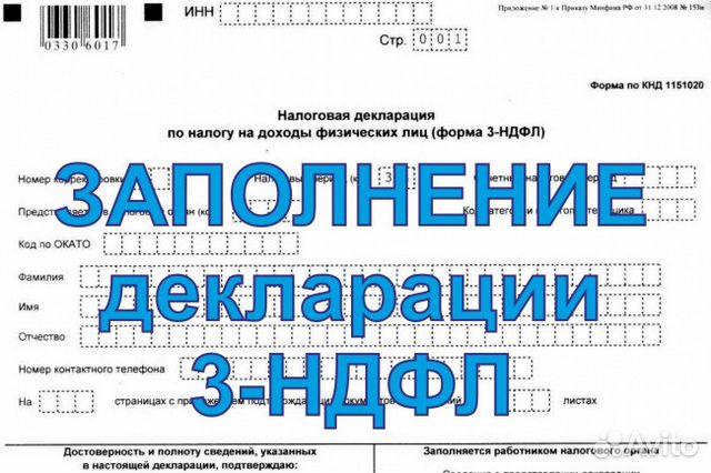 Декларации 3-ндфл 89962615848 купить 1