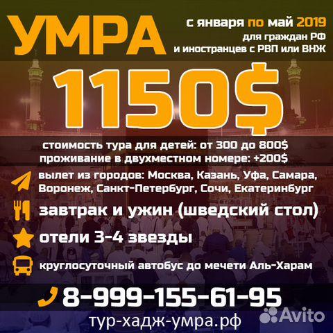 19c455e7f617 Умра с питанием, вылет из Москвы, Казани, Спб, Уфа купить в Москве ...