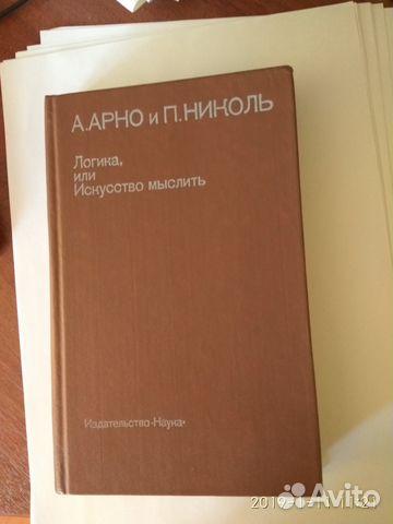 Продам книги познавательные, художественные 89505963941 купить 1