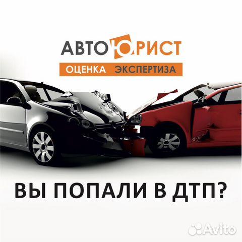 автоюрист авито