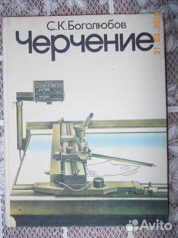 Urss. Ru купить книгу: боголюбов с. К. / черчение: учебник для.