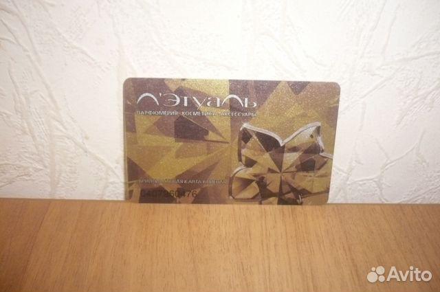 Золотая карта Лэтуаль 89185312014 купить 3