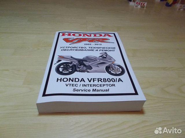 Honda VFR800 мануал на русском языке