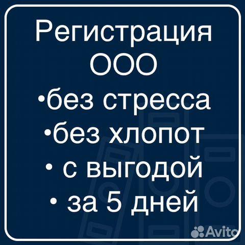 Регистрация ооо без оплаты оператор 1с бухгалтерия вакансии