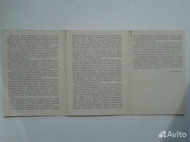 Боровиковский 1780-1790 89503804935 купить 4