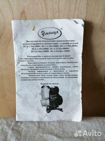 Насосная мини станция Vodotok нса-2-25м-200 Вт  купить 4