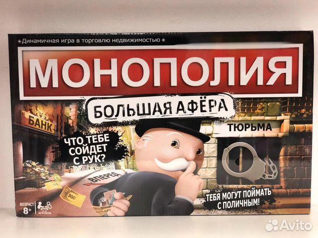 84942303606  Настольная игра Монополия Большая афера